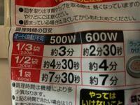 電子レンジの加熱時間が写真のように与えられていた場合、2/3袋を500Wで温めるのに適当な加熱時間はいくつなのでしょうか? 30秒単位で表記されていることを踏まえても、単純な比例・反比例の関係ではなさそうです。