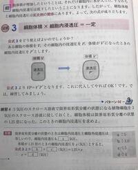 高校生物 浸透圧、膨圧などの計算 練習4の問題ですが、3気圧っていうのをなぜ無視しているんですか?