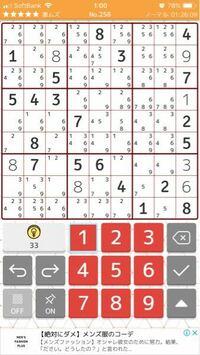 数独をやってます。 詳しい方、ご教示いただきたく、、  とりあえず可能性のある数字を全部メモして 決めていくやり方してるんですが このあとがわかりません。。。  どのような考え方で解いていくのでしょうか。 よろしくおねがいします。