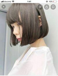縮毛矯正してこの画像のような前下がりボブにしたいです。なれますか?いまの髪の毛の長さは、鎖骨の下ら辺まであります。