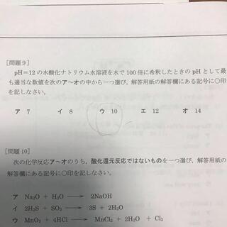 求め方,pH10,問題9