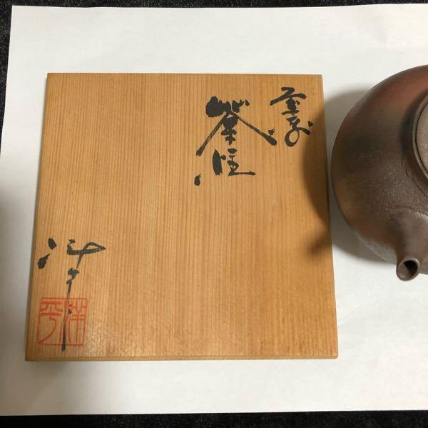 陶器(急須)について、銘が読めません。 わかる方、何が書いてあるかご教授願えないでしょうか。