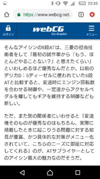 トランスミッション(CVT)は ジヤトコより、アイシンAWの方が優秀ですか?