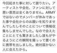 BTSのジミンがフランスのパリのパブでプライベートの動画を拡散されていますが、動画撮った人から謝罪文が出てましたが、armyでは無いのに、何故絶対に届かない人に会えたからと言うのでしょうか?