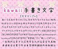 フォントについての質問です。 「kawaii 手書き文字」のフォントを ダウンロードしたいのですが、 こちらのフォントは今現在もうすでに ダウンロード出来ないのでしょうか? エラーが出てしまいます。。悲しい。 こちらのURLです→ https://font.spicy-sweet.com 誰か教えてくださいー(;_;)