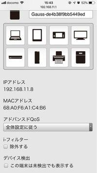 ルーターでDHCPリースをしています。 ルーターの設定画面を見ると写真のような見知らぬデバイス名が表示されていました。  心当たりのあるものは当たってみたのですかMACアドレス等で合致するものはありません  G...