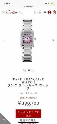 カルティエのタンクのフランセーズの時計を20代女子が身につけていたらどんなイメージですか? 教えてください。