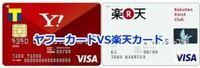 楽天カードとYahooカードどちらがお得ですか?詳しい方、教えてください。