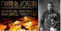 旧日本軍が隠した財宝伝説について質問です。  未だに都市伝説及びトレジャーハンターが探し求めている旧日本軍の財宝、『M資金(エムしきん)』と『山下財宝』という財宝伝説が残っている。 まず、『M資金(エ...