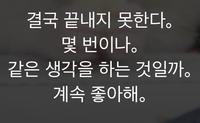 もう一つ聞きたいです。韓国語です