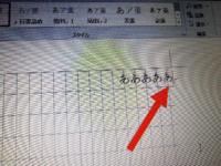 Word2016のグリット線を表示した時 1番右側の0.5 マスの線のせいで文字が線の間に来てしまって いんずいです。学校のパソコンでは横に線がヒョコってでてなかったので設定で変えれると思います。やり方わかる方教...