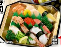 これで1080円は安いですか?地域スーパーの刺し身売り場のお寿司です。