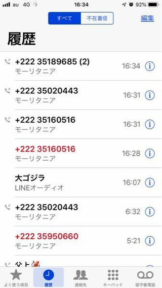 通話料 おかけになった電話番号は現在使われておりません
