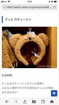 ユニバで買うならティムカチューシャかスヌーピーのカチューシャどちらがいいと思いますか?? 下の写真はティムカチューシャです!