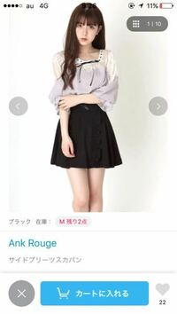 このトップスはどこのブランドのものかわかりますか?スカートはアンクルージュのもので、トップスが気になったのですがアンクルージュでは見つけられませんでした、、どなたかご存知でしたら教えてください!