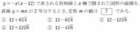 高2数学の問題です。画像の問題です。微分積分の範囲なのですがやり方が全くわかりません。 y=mxで2等分するということなので原点を通る直線で半円のような形を半分にするという事だと思いますが…使う公式などがあるのでしょうか?解き方と一緒に教えてください!