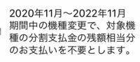 au アップグレードプログラムEX廃止について auのアップグレードプログラムEXに加入しています。2019の9/30に廃止となっていましたが 2020年の11月に機種変更するのが1番お得な機種変更方法ということでしょうか?