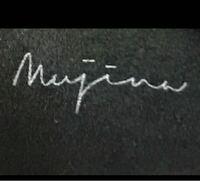 この筆記体の英字ゎ何と読むのでしょうか? 正確な答えを一番先に回答してくださった方ぉBAとさせていただきます(゚ω゚)