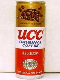 缶コーヒーは『UCCオリジナル』だけって決めてる人いますか?。 ボクちんは、いつもこれだけです。  30年くらい前に、オリジナルの他に、ビターと、セミビターがあった事を知っていますか ?。  缶コーヒ...