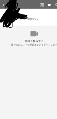Youtubeを投稿はじめようと思って一旦非公開で動画をだしたのですがYoutubeのアプリで表示されないんです…。Youtubeの管理?のアプリでは動画が非公開で表示されてるんです。どうしたらYoutube のアプリで表示されますか?機種によるのでしょうか?iPhoneのXRつかっています。
