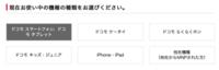 ドコモのオンラインショップのHPで、現在ご使用中の機種をお選びくださいという項目において、Androidスマホは「ドコモスマートフォン・ドコモタブレット」の項目で合っているのでしょうか?