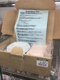 東急ハンズ池袋店で「盛り塩セット」1,800円+税  で売られてましたが、オカルトカテの肯定派は  買いますか?買いませんか?