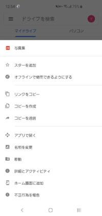 Googleドライブからファイルを削除したいのですが、ゴミ箱に送る方法がわかりません Android版で教えてください