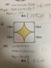 算数の問題で質問です。  下の写真の問題は既に記述されている方法で やれば解ける問題なのですが もし、赤で書いた所が9.9cmだった場合既に記述されている方法では解けなくないですか? 問題の白い部分の一...