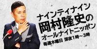 ナインティナインのオールナイトニッポンから矢部浩之が抜けて岡村隆史のみの単独になって今年で5年となります。 矢部に関しては矢田亜希子と結婚し子供が生まれたので「育児に専念したい」という意思を岡村に伝...
