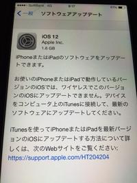 iPhone6をアップデートしたいんですが これはパソコンがないとアップデートできないんでしょうか