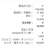 アマゾンでパソコン買ったのですが、注文してから届くのに1ヶ月くらいかかるみたいで、せっかく増税前にかったのに10月以降なら増税後の額になりますか? しかし、明細はもう決まってるのです が…  これがふえるのですか?