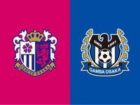 J1リーグ第27節のホーム セレッソ大阪 vs ガンバ大阪 の 大阪ダービー の予想スコアをお願いします。 ⚽️⚔