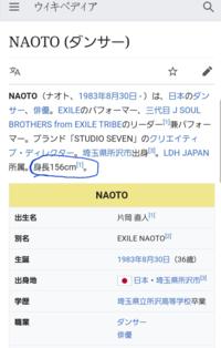 三代目 J Soul BrothersのNAOTOさんって身長159センチしかないんですか? ナオト 加藤綾子