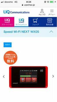 Wi-Fiの事でお聞きします。 写真のポケットWi-Fiなのですが、電波が途切れにくい、結構良いポケットWi-Fiなのでしょうか?  教えて下さい。