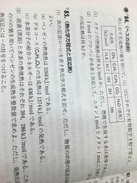 化学です。熱化学方程式に関してですが、こういう問題解くために、大体の物質の熱化学方程式って暗記して覚えるものですか?