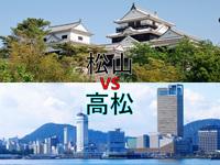 四国で最も進んでいる都市は香川県高松市のはずですが、人口は愛媛県松山市の方が多いです。 前者が41万9千人程度、後者は51万6千人程度です。 JR四国や四国電力など四国を代表する企業の本社は高松です。 で、...
