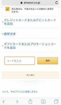 Amazonプライム会員の月額をギフトカードで払いたいのですが何円のギフトカードを買えばいいですか?