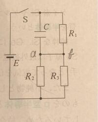 電荷を蓄えたコンデンサーからの電流の流れ方について質問です。 「スイッチSを開いてコンデンサーを充電してから、開いた直後」という状態です。  するとコンデンサーから出た電流は抵抗R2、R3を通らずR1のみに流れるというのですが理由がわかりません。  解説には手書きのa、bの部分が等電位だからとあったのですがよく分かりません。例えばR2R3がなく、導線だけだったとしても電流は流れないのですか?