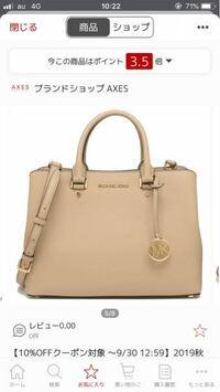 マイケルコースのこちらのバッグを楽天で購入したのですが マイケルコースのホームページをみるとこの商品がありません。ニセモノということでしょうか。