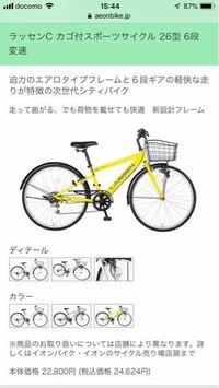 この自転車にエンドバーってつけれますか つけれたらおススメや適正のもの教えてください