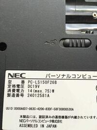 NECのパソコンを使っています。Windows10にアップデート?できない型です。どうにかWindows10に対応できませんか?