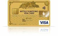三井住友ゴールドカードと三井住友プライムゴールドカードの違いって申請できる年齢層だけですか?内容的な違いはなにがありますか?