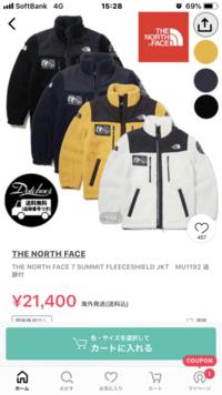 ノースフェイスフリース 同じ商品でもなぜ韓国製は安いんですか? 偽物なんですか? 韓国製 21400円 他サイトだと42100円 この差はなんですか?
