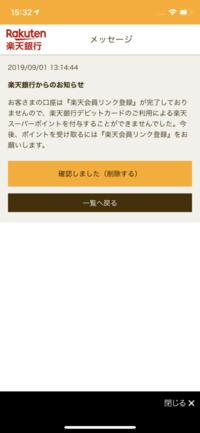 楽天銀行から画像のようなメッセージが届きましたので、設定?しようとして楽天銀行のアプリを開いたのですが、やり方がわかりませんでした。 どなたかわかる方、ご指導お願いします。