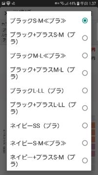 ふんわりルームブラを購入しようと思っているのですが、「ブラックS-M」と 「ブラック+プラスS-M」の違いがわかる方いたらおしえてほしいです。