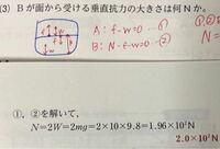 物理基礎。なぜ答えが2.0×10²Nになるんですか? なぜ二乗が…?