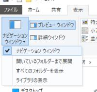 Windows10 エクスプローラーのプレビューウインドウを表示しないようにしたい。 デフォルトのまま、ナビゲーションウィンドウ▼内一番上の「ナビゲーションウインドウ」だけにチェックが入った状態だったのですが...