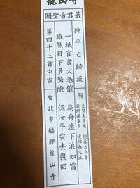 龍山寺のおみくじの訳を教えてください。 サイトを見ても古いのか違うことが書いてありました。お願いします。