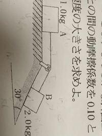 ・重力加速度は9.8m/s^2です 粗い水平面上に置かれた質量1kgの物体Aを、軽い滑車を通して糸で質量2kgの物体Bに繋ぎ,水平と30°をなす滑らかな斜面上に置いた。Aと面との間の動摩擦係数を0.10とし,A,Bの加速度の...
