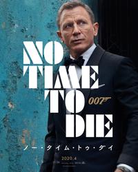 007シリーズの次回第25作「No Time To Die」の邦題とポスターが決まった様です。 邦題は原題の読みそのもの『007/ノー・タイム・トゥ・ダイ』で、「ジェームズ・ボンドの日」である2019年10月5日に配給元の東宝...